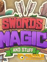 剑和魔法世界