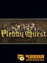 冒险之旅:十字军东征