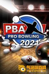 PBA职业保龄球2021