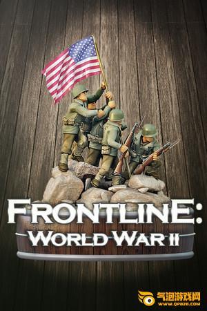 前线:二战