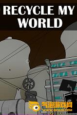 回收我的世界