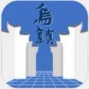 乌镇世界互联网大会app