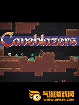 洞窟开拓者