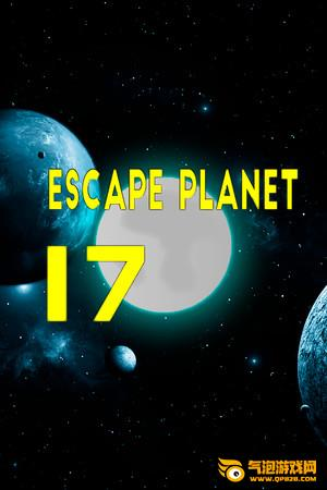 逃生星球17