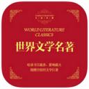 影响世界的100本书