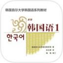 首尔大学韩国语app