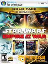 星球大战:帝国战争黄金包
