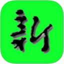 新语丝app