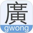 广东话输入法ios苹果版