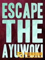 逃离Ayuwoki