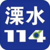 溧水114