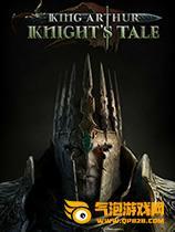 亚瑟王:骑士传说