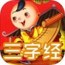 三字经app