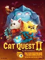 猫咪斗恶龙2