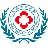 苏州市立医院