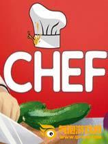 厨师:餐厅大亨