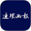 连环画报app