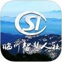 临沂智慧人社app