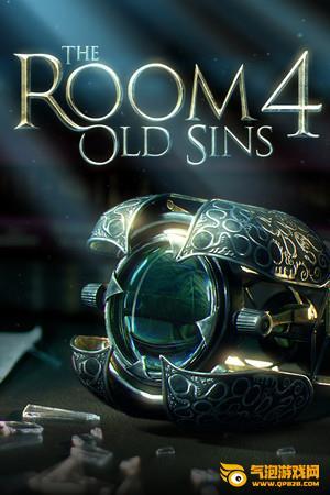 未上锁的房间4:旧罪