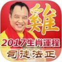 司徒法正2017生肖运程app