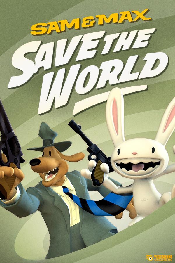 山姆和麦克斯:拯救世界