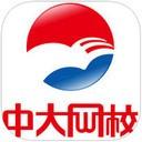 中大网校iOS