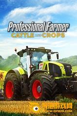 职业农场:牲畜与农作物