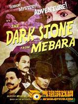 麦巴拉的黑暗之石