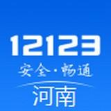 河南交警12123