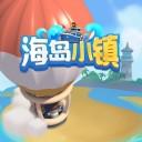 海岛小镇iOS