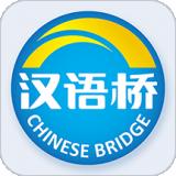 汉语桥俱乐部