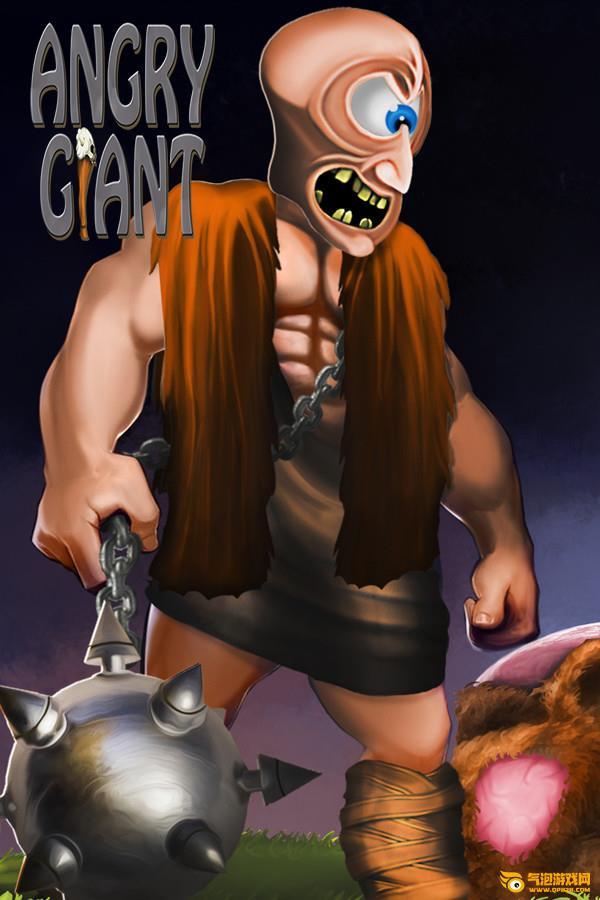 愤怒的巨人
