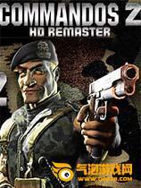 盟军敢死队2高清重制版