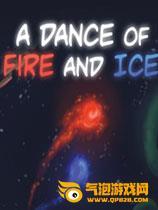 冰与火之舞