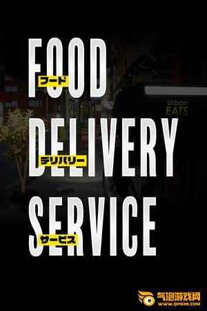 食物外送服务