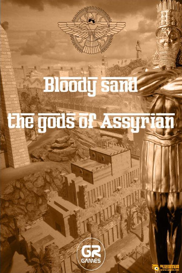 血之沙:亚述之神