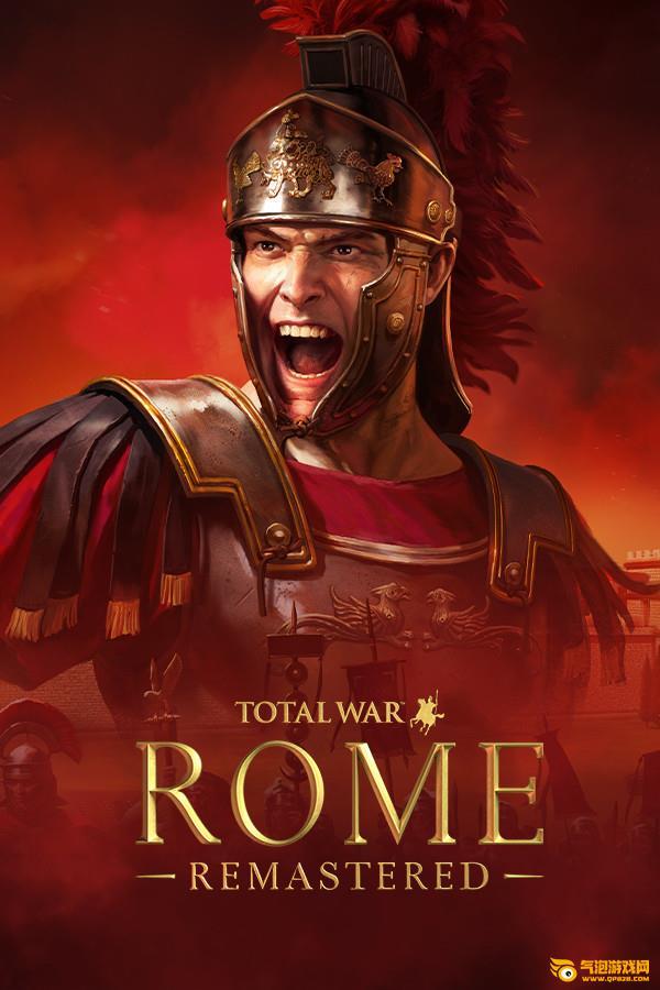 罗马:全面战争重制版