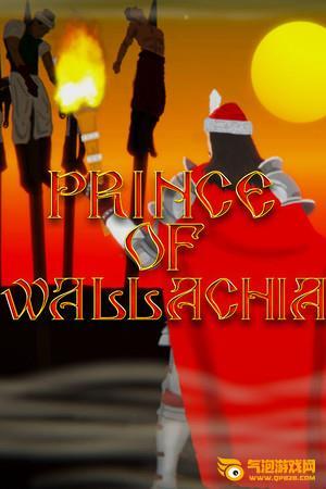瓦拉契亚王子