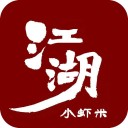江湖小虾米iOS