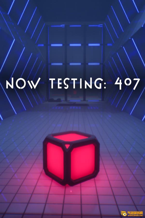 现在测试:407