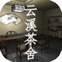 云溪茶舍iOS