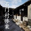 孙美琪疑案石门村惨案iOS