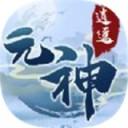 元神逍遥iOS