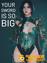 你的剑太大了
