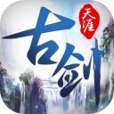 天涯古剑守护iOS