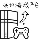 我的游戏平台模拟器