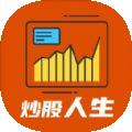 模拟炒股人生iOS