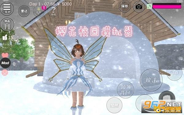 樱花校园模拟器更新雪屋