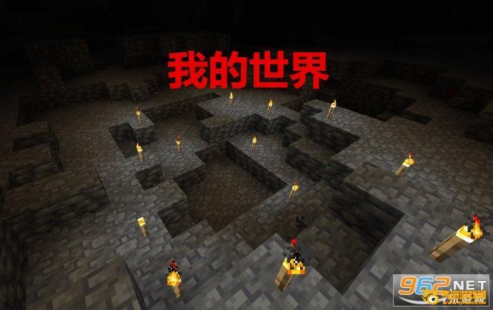 minecraft1.16.220.50基岩版