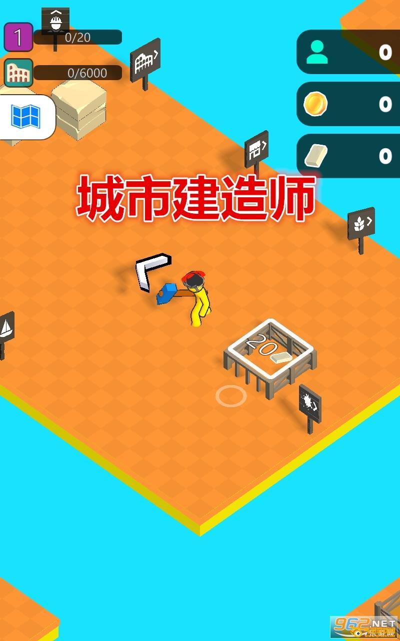 城市建造师游戏
